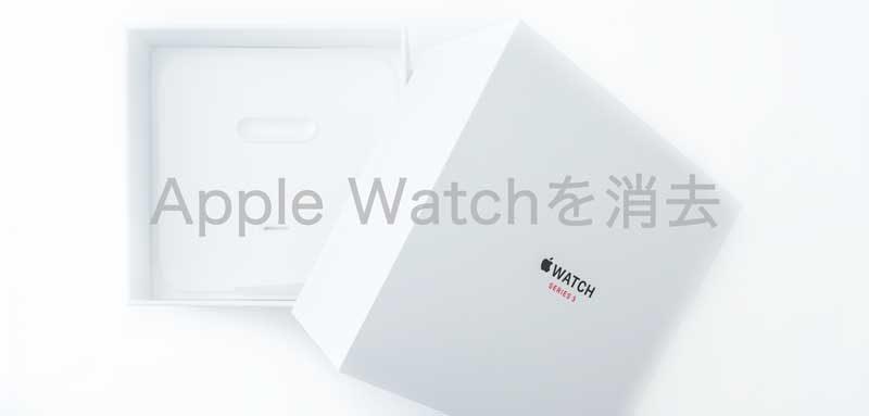 Apple Watchの消去