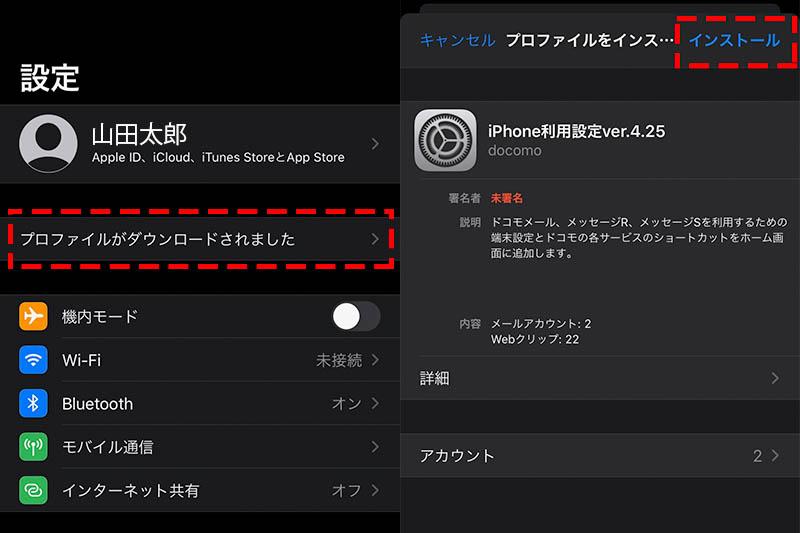 docomo wifi プロファイル ダウンロード