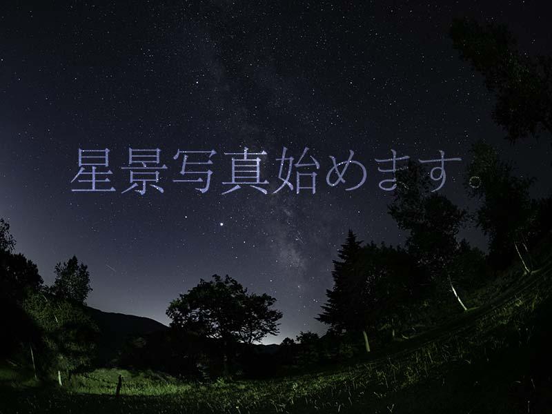 星景写真始めます