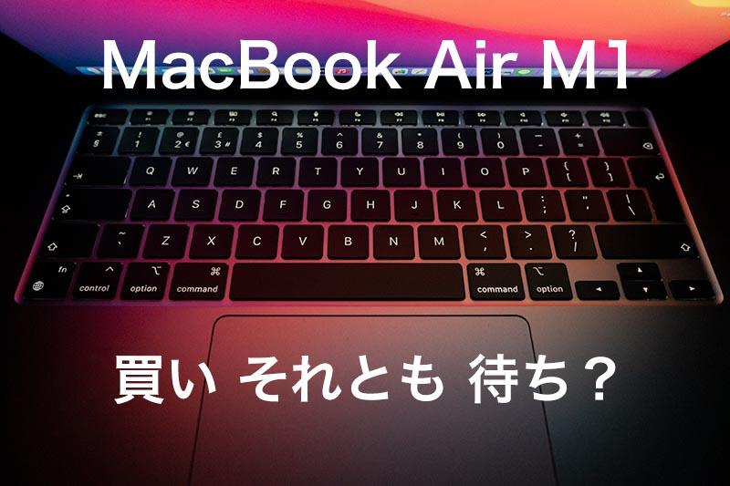 時 mac 買い 新型Macbook Proは買いか!?